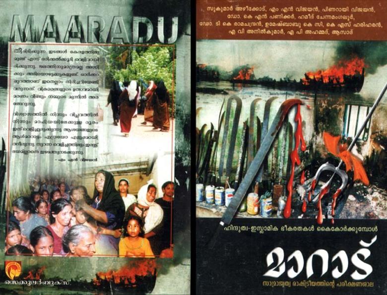മാറാട്: സാമ്രാജ്യത്വ രാഷ്ട്രീയത്തിന്റെ പരീക്ഷണശാല